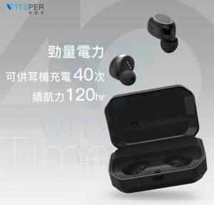 TaoTronics TT-BH052真無線藍芽耳機 實測影片丨WitsPer智選家