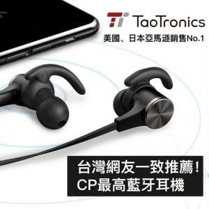 Taotronics TT-BH07 磁吸藍牙耳機 實測影片丨WitsPer智選家