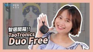 TaoTronics Duo Free真無線藍牙耳機 實測影片丨WitsPer智選開箱