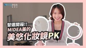 Midea美的美悠化妝鏡檯燈MIUO-T01 VS MIUO-T02 實測影片丨WitsPer智選開箱