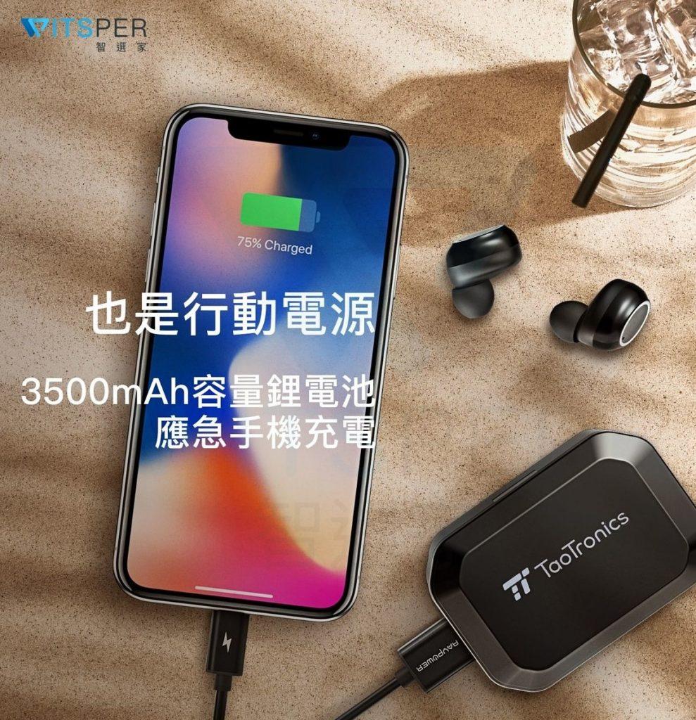 TaoTronics TT-BH052真無線藍牙耳機 使用常見問題解答