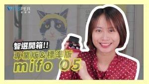 Mifo O5真無線藍牙耳機 實測影片丨WitsPer智選開箱