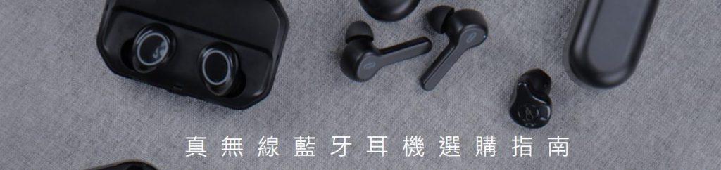 無線耳機推薦&真無線藍牙耳機選購指南