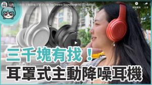 電獺少女|台幣三千有找 主動降噪耳罩式耳機 TaoTronics SoundSurge 60 (TT-BH060)