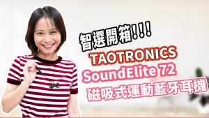 無限潛力 沉浸鍛鍊【TaoTronics SoundElite 72 (TT-BH072) 磁吸式藍牙耳機】|WitsPer智選開箱
