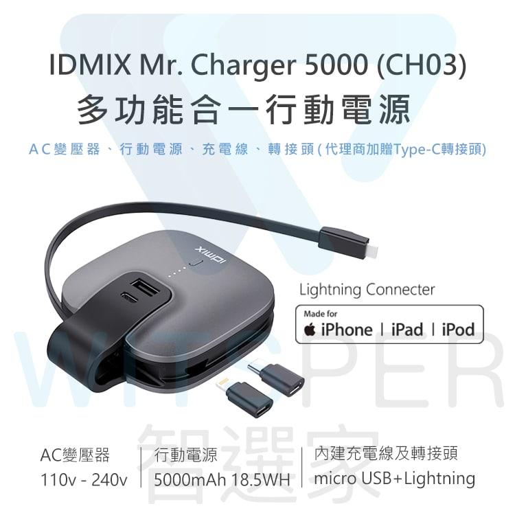多功能旅充行動電源【idmix MR CHARGER 5000 (CH03)】|WitsPer智選開箱