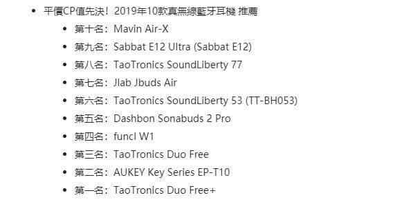 【老臣開箱】城市輕音樂 就妳最清晰-TaoTronics Soundliberty77