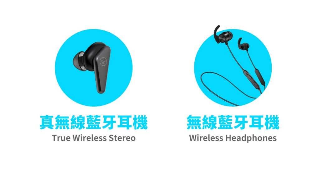 什麼是真無線藍牙耳機?2020真無線藍牙耳機推薦