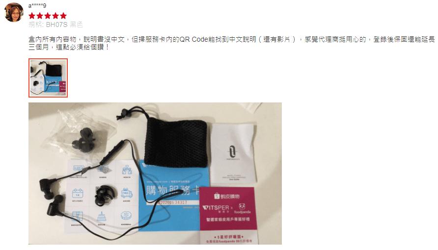 2020年CP值最高 - TaoTronics TT-BH07S磁吸運動藍牙耳機