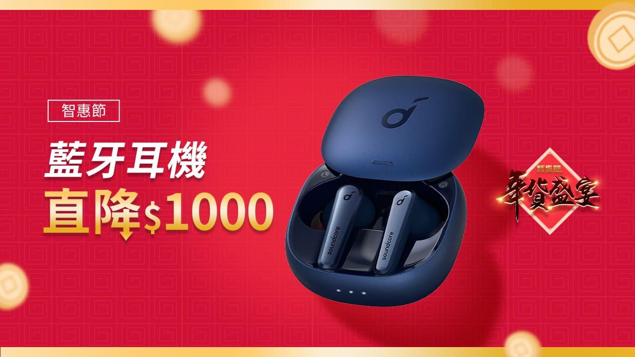 【智惠節懶人包】智惠節1/25-1/31智選家藍牙耳機天天只要$999!