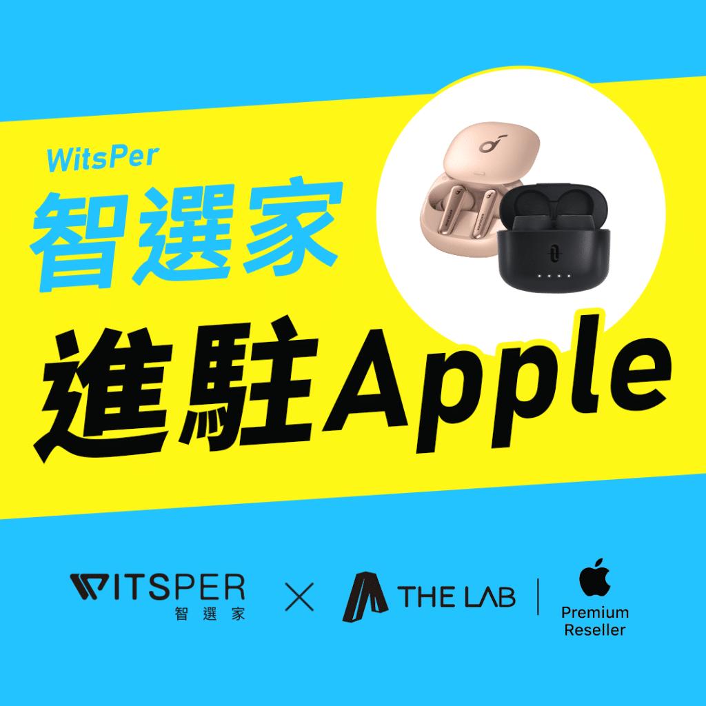 里程碑達成!WitsPer智選家藍牙耳機、行動電源進駐Apple蘋果優秀經銷旗艦店「THE LAB」