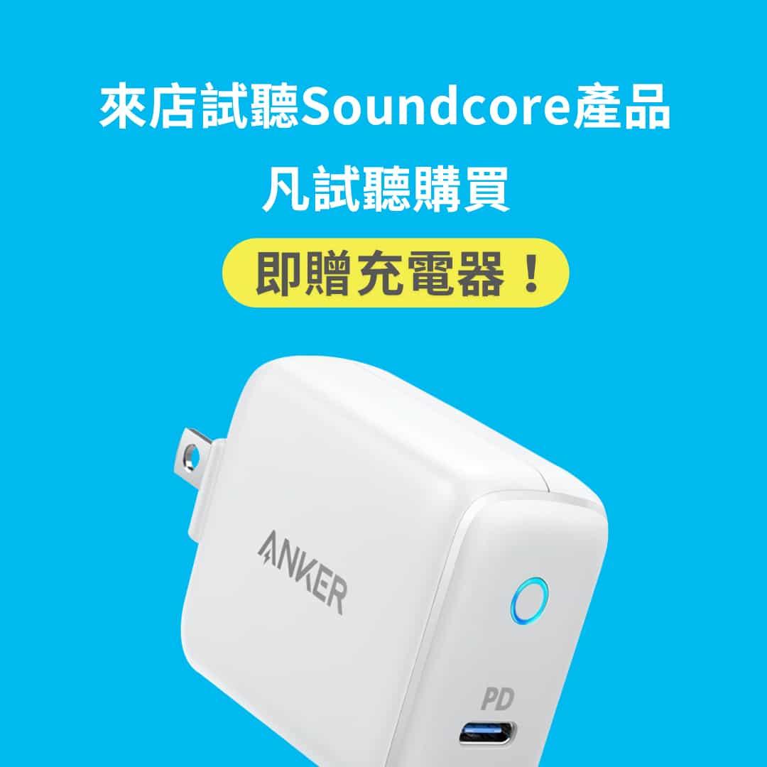 WitsPer智選家中和體驗店開幕!Soundcore、Libratone等熱門藍牙耳機可以試聽啦!