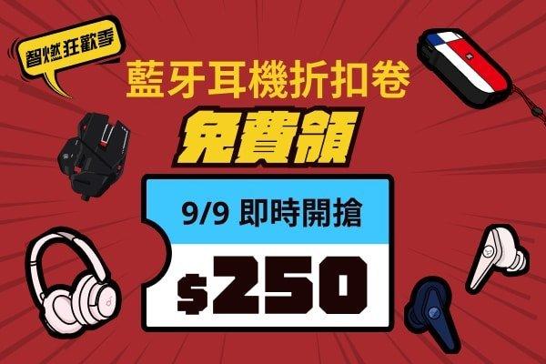 【懶人包】智燃狂歡季9/1-9/9 |智選家藍牙耳機天天9元!